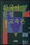 한국어문법 교육론