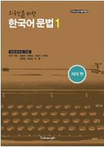 외국인을 위한 한국어문법1