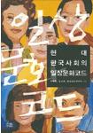 현대한국사회의 일상문화코드