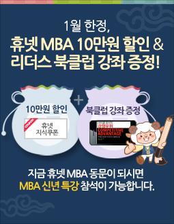 MBA 1월 이벤트