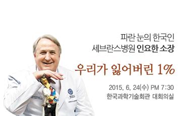 제131회 골드명사특강