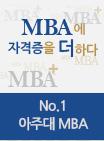 아주대 MBA
