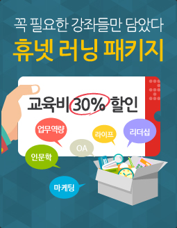 휴넷러닝패키지연장