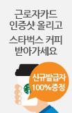 근로자카드 인증샷 연장