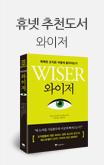 도서(와이저)