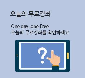휴넷 메인 > 오늘의 무료강좌