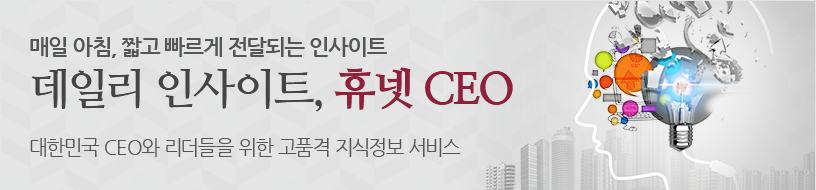 임원/CEO 추천