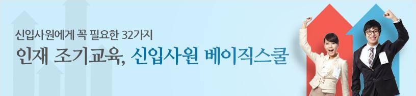 신입사원 추천