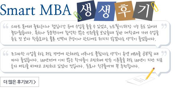 휴넷 Smart MBA 모바일 학습방법