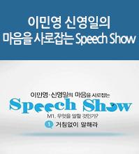 이민영 신영일의 마음을 사로잡는 Speech Show