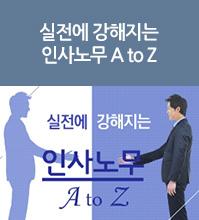 인사노무 A to Z