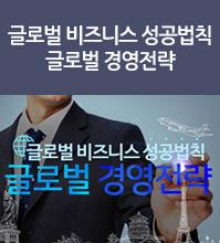 글로벌 비즈니스 성공법칙