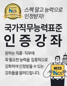 NCS인증강좌 안내