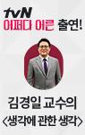 북클럽_김경일