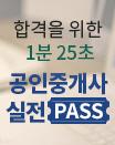 공인중개사 실전PASS