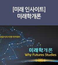 미래학개론