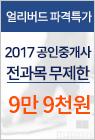 공인중개사 2017PASS