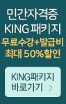 민간자격증 KING 패키지 이벤트