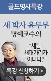1월 골드 명사 특강