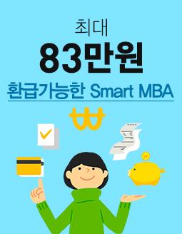환급 MBA