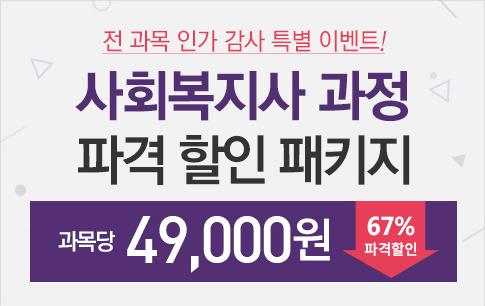 4만9천원★패키지