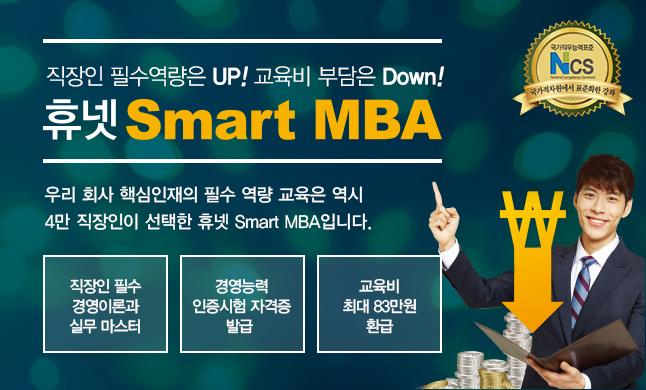휴넷 Smart MBA