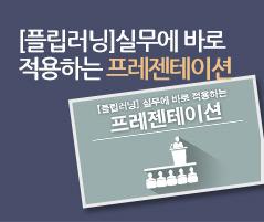 플립러닝_프레젠테이션