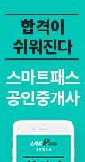 스마트패스 공인중개사 APP 런칭