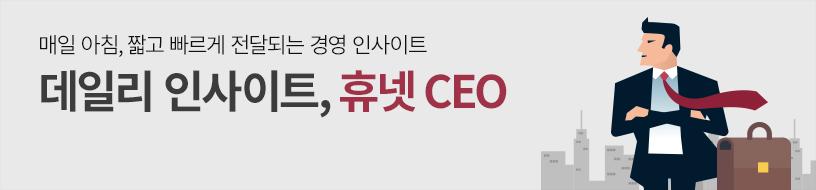 임원/CEO