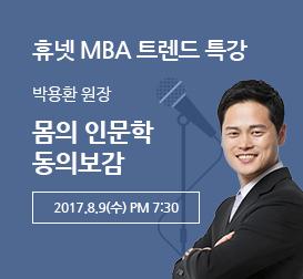 휴넷 MBA 트렌드 특강