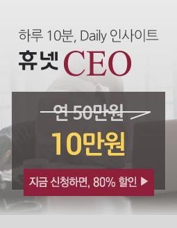 휴넷CEO 10만원