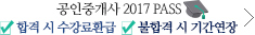 2017 PASS 환급/연장