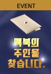 입소문왕-맥북