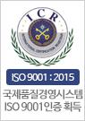 ISO 인증