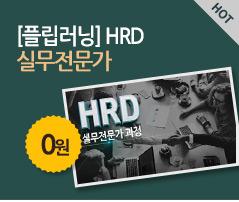 [플립러닝] HRD 실무전문가