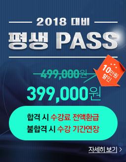 2018 대비 평생 PASS
