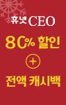 휴넷 CEO 12월 프로모션