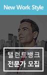 탤런트뱅크 전문가 모집