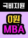0원 MBA