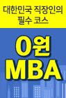 0원 MBA2