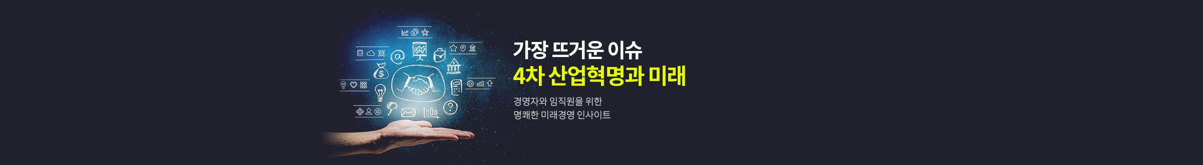 [4차 산업혁명과 미래] 미래경영 인사이트