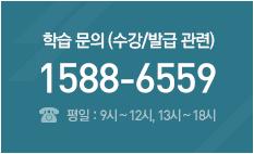 자격증 1:1 전화 상담 1600-0499 평일 : 9시 ~ 12시, 13시 ~ 18시