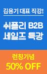 쉬플리 B2B 세일즈 특강