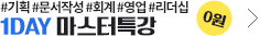 1Day 마스터특강