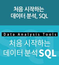 처음 시작하는 데이터분석 SQL