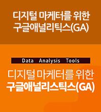 디지털 마케터를 위한 구글애널리틱스