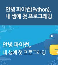 안녕 파이썬(Python),