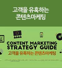 고객을 유혹하는 콘텐츠마케팅