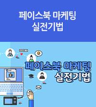 페이스북 마케팅실전기법