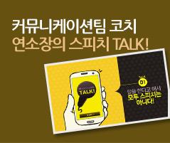 커뮤니케이션팀 코치 연소장의 스피치 TALK!